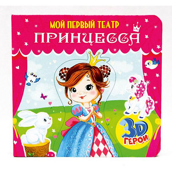 Проф-Пресс Книжка-игрушка Мой первый театр Принцесса
