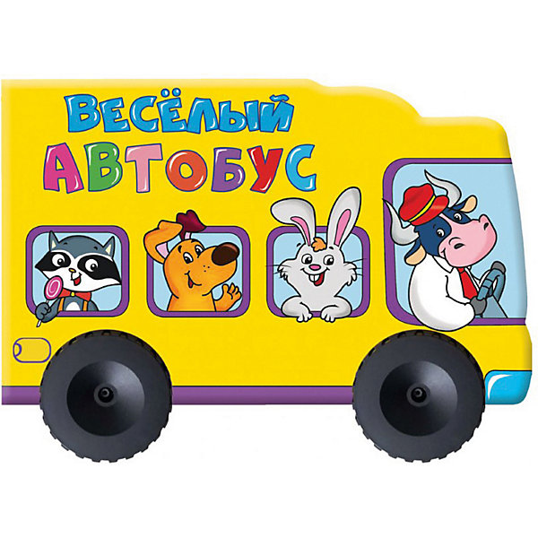 Проф-Пресс Книжка-игрушка Большие колесики Веселый автобус