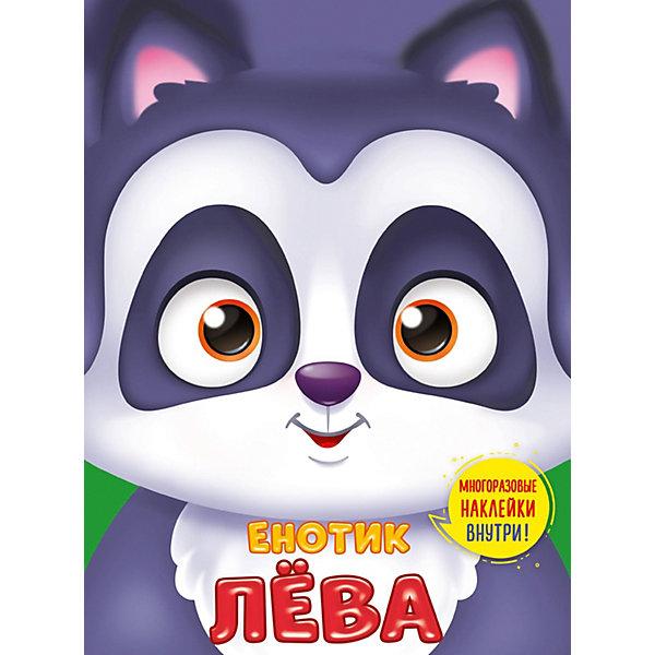 Проф-Пресс Книга с наклейками Ушки на макушке Енотик Лёва