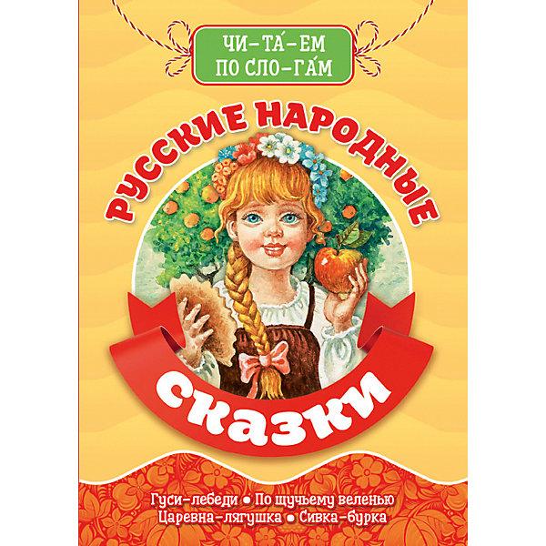 Проф-Пресс Сборник Библиотека детского сада Читаем по слогам. Русские народные сказки