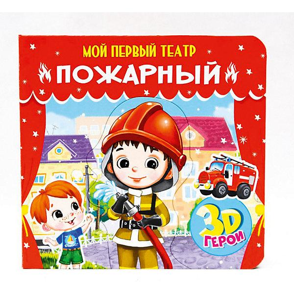 Проф-Пресс Книжка-игрушка Мой первый театр Пожарный