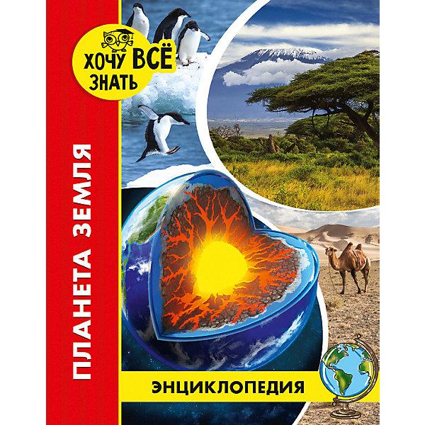Проф-Пресс Энциклопедия Хочу все знать Планета Земля
