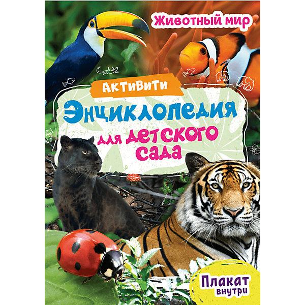 Проф-Пресс Активити-энциклопедия для детского сада