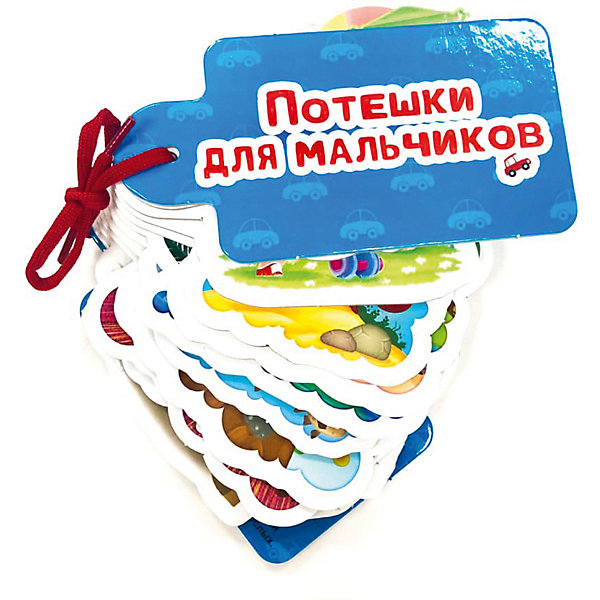 Проф-Пресс Картинки на шнурочке Потешки для мальчиков купырина анна шелюх наталья е картинки на шнурочке подводный мир