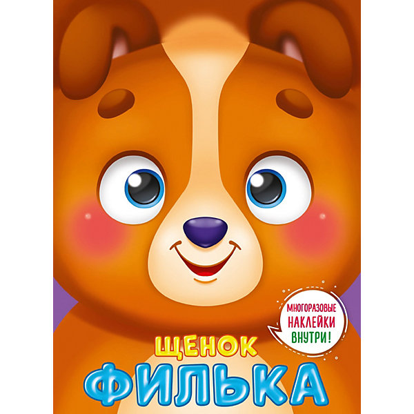 Проф-Пресс Книга с наклейками Ушки на макушке Щенок Филька