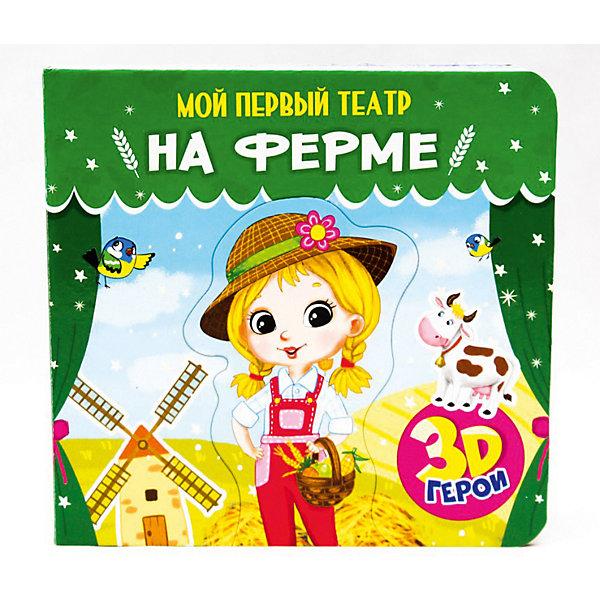 Проф-Пресс Книжка-игрушка Мой первый театр На ферме