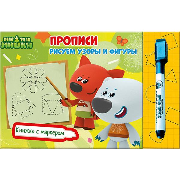 Прописи Книжка с маркером Ми-Ми-Мишки
