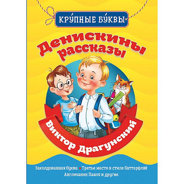 Проф-Пресс Сборник Библиотека детского сада Денискины рассказы