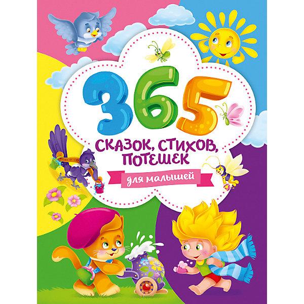 Проф-Пресс Сборник 365 сказок, стихов, потешек для малышей