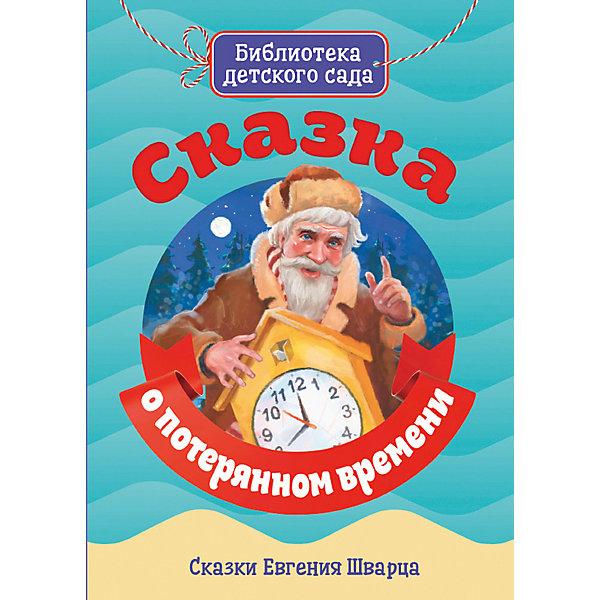 Проф-Пресс Сказка Библиотека детского сада Сказка о потерянном времени шварц е л дошколчтение шварц сказка о потерянном времени