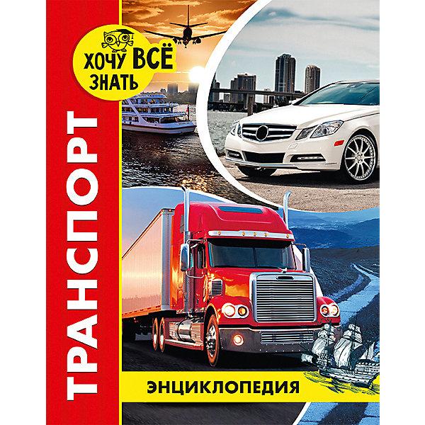 Проф-Пресс Энциклопедия Хочу все знать Транспорт