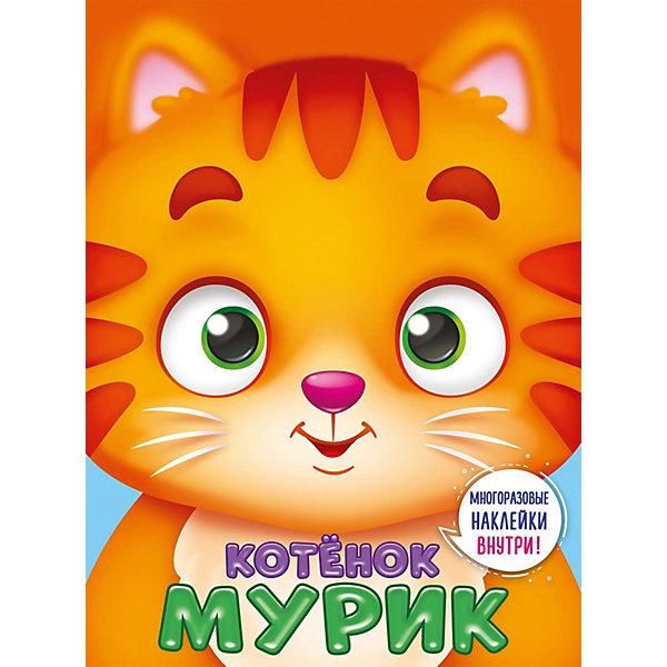 Проф-Пресс Книга с наклейками Ушки на макушке Котенок Мурик