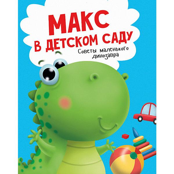 Проф-Пресс Обучающая книга Макс в детском саду