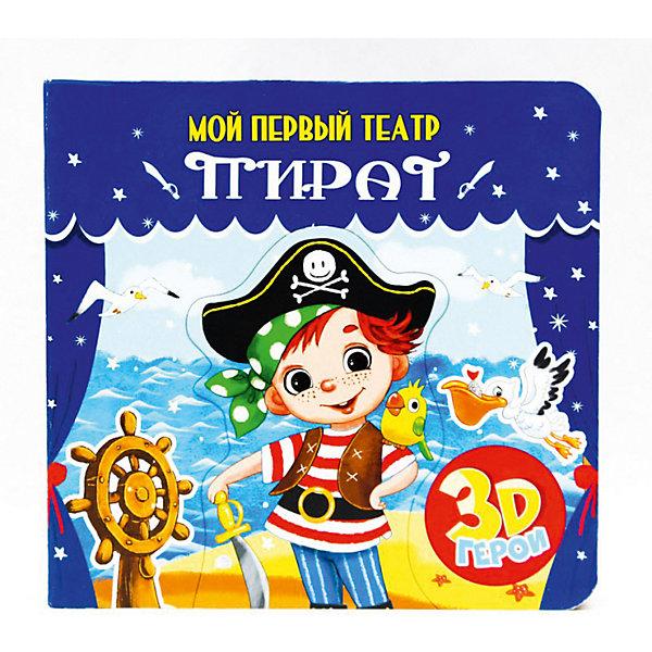 цена на Проф-Пресс Книжка-игрушка Мой первый театр Пират
