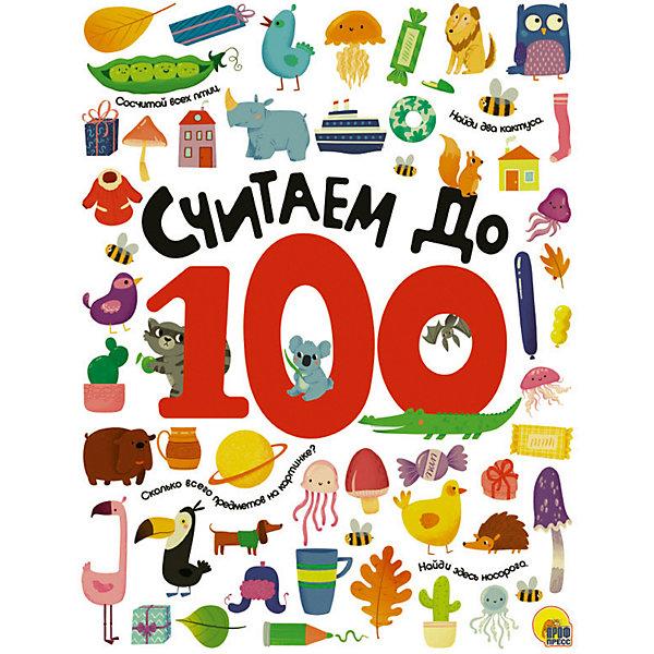 Проф-Пресс Пособие Считаем до 100