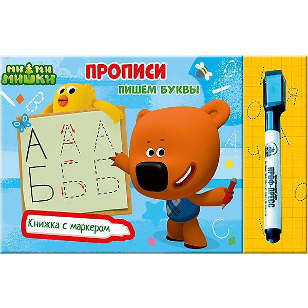 Проф-Пресс Прописи Книжка с маркером Ми-Ми-Мишки