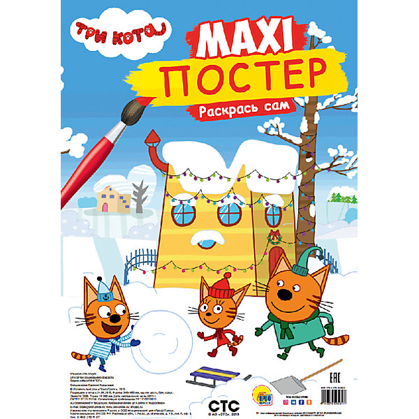 Проф-Пресс Раскраска-макси Три кота. Зима прописи проф пресс три кота 59358