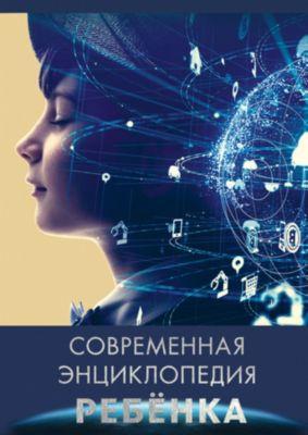 Проф-Пресс Современная энциклопедия ребенка