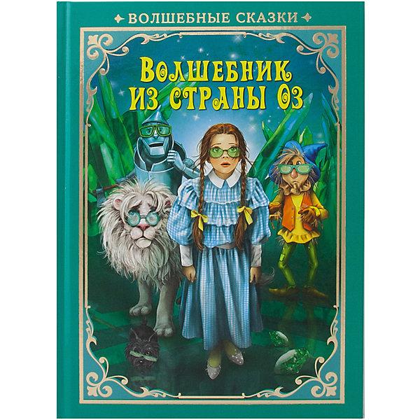 ND Play Книга Волшебные сказки. Волшебник страны Оз