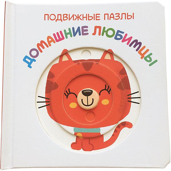 ND Play Книга Подвижные пазлы. Домашние любимцы.