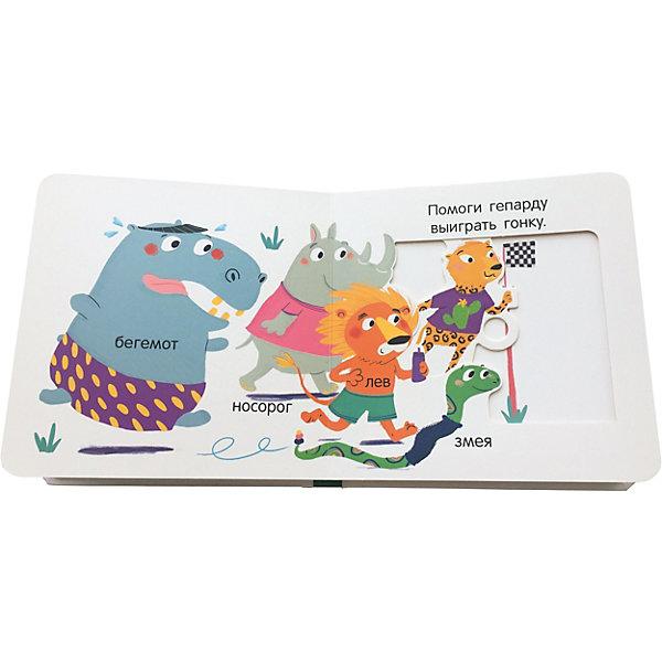 ND Play Книга Подвижные картинки. В зоопарке.