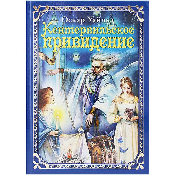 ND Play Книга Волшебные сказки. Уайльд. О. Кентервильское привидение