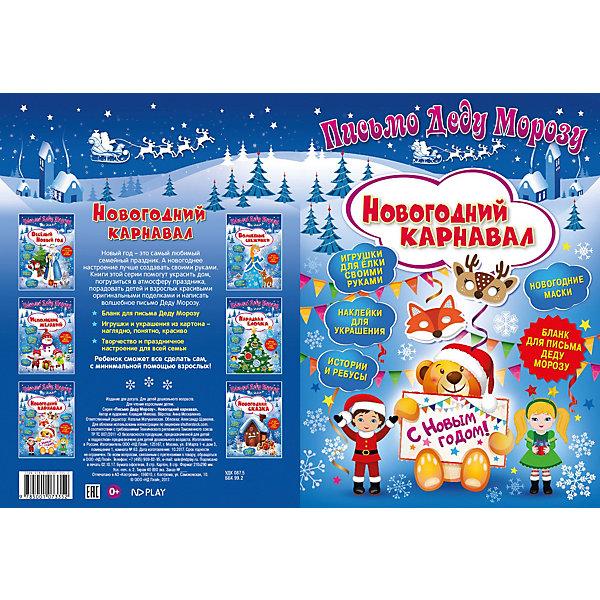 цена на ND Play Книга ND Play Письмо Деду Морозу. Новогодний карнавал