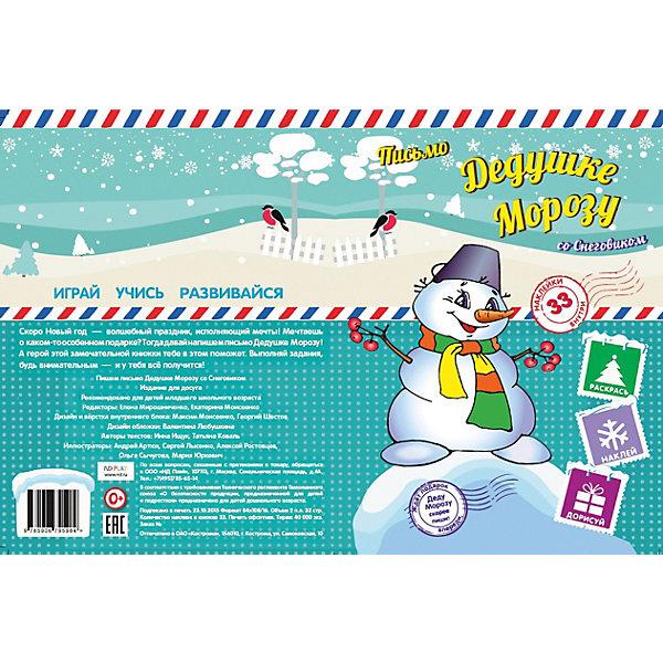 ND Play Книга ND Play Пишем письмо Дедушке Морозу со Снеговиком цена 2017