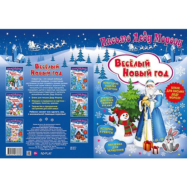 ND Play Книга ND Play Письмо Деду Морозу. Веселый Новый год play smart кухонные принадлежности и муляжи веселый поваренок 47х30см р41347