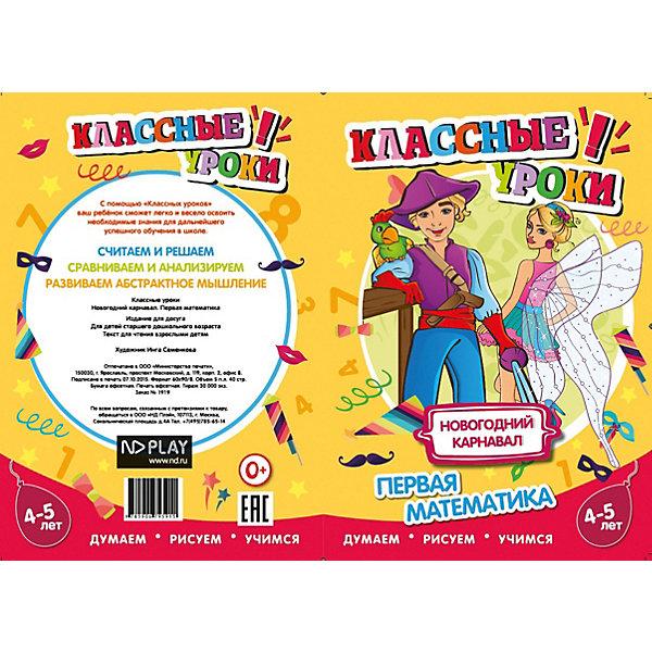 Купить Книга ND Play Классные уроки Новогодний карнавал. Первая математика, Россия, Унисекс