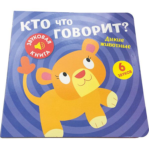 Купить Звуковая книга ND Play Кто что говорит? Дикие животные, Китай, Унисекс
