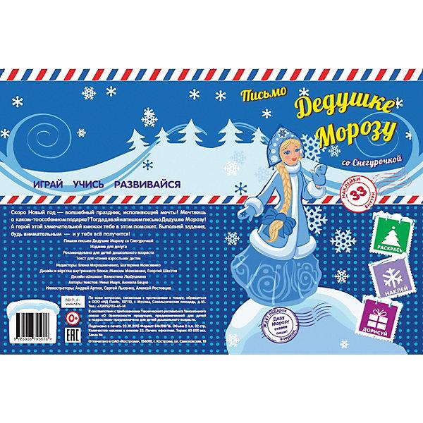 ND Play Книга ND Play Пишем письмо Дедушке Морозу со Снегурочкой цена 2017