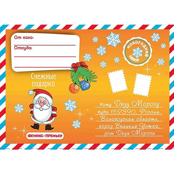 Феникс-Премьер Новогодний набор Феникс Снежные подарки