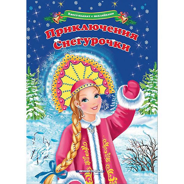 Феникс-Премьер Квест-плакат Феникс Приключения Снегурочки