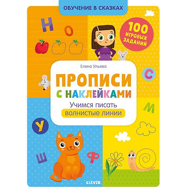 Clever Прописи с наклейками Обучение в сказках Учимся писать волнистые линии, Е. Ульева