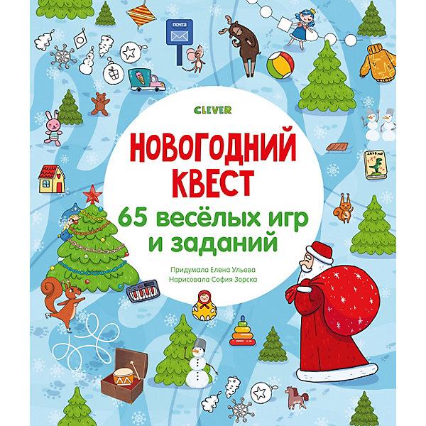 Clever Новогодний квест Новый год 65 весёлых игр и заданий, Е. Ульева цена