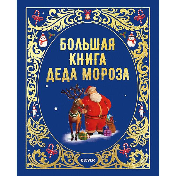 """Картинка для Сказка """"Большая сказочная серия"""" Большая книга Деда Мороза"""