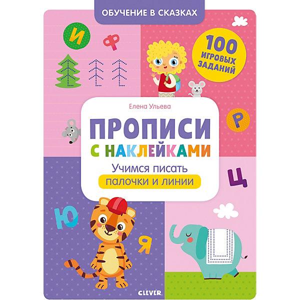 Clever Прописи с наклейками Обучение в сказках Учимся писать палочки и линии, Е. Ульева