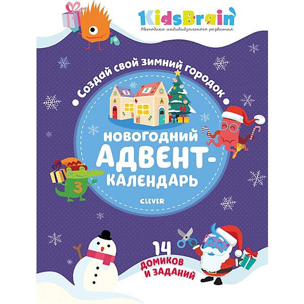Clever Новогодний адвент-календарь Мастерилки Создай свой зимний городок, Н. Долгачева