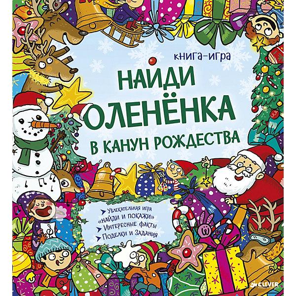 Clever Книга-игра Найди и покажи олененка в канун Рождества