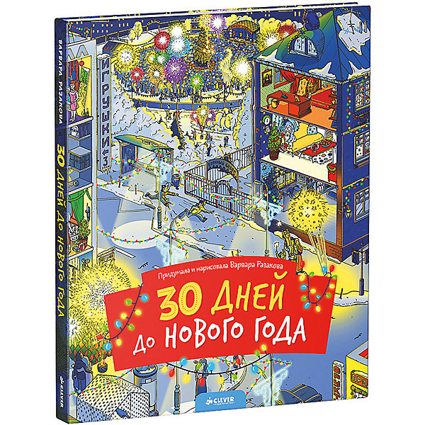 Clever Виммельбух Новый год 30 дней до Нового года, В. Разакова, новый тираж