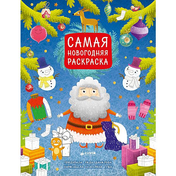 Clever Самая новогодняя раскраска Новый год, Л. Данилова