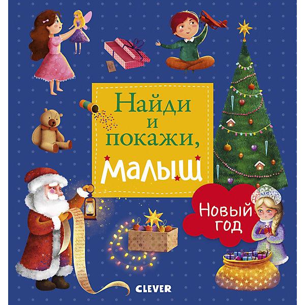 купить Clever Найди и покажи, малыш. Новый год по цене 220 рублей