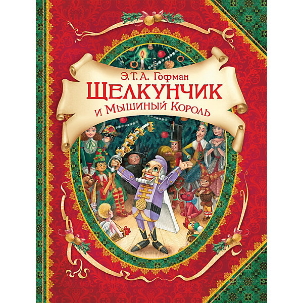 Купить Сказка Щелкунчик и мышиный король , Гофман Э.Т.А., Росмэн, Россия, Унисекс