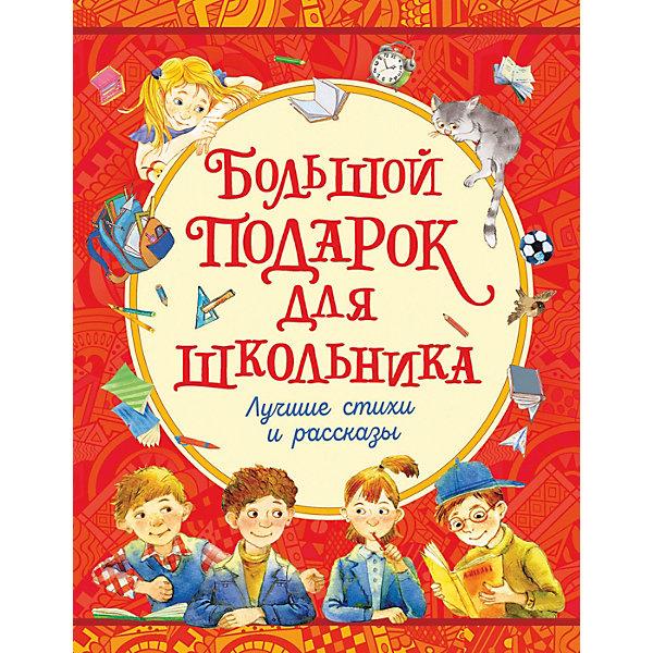 Росмэн Книга Большой подарок для школьника