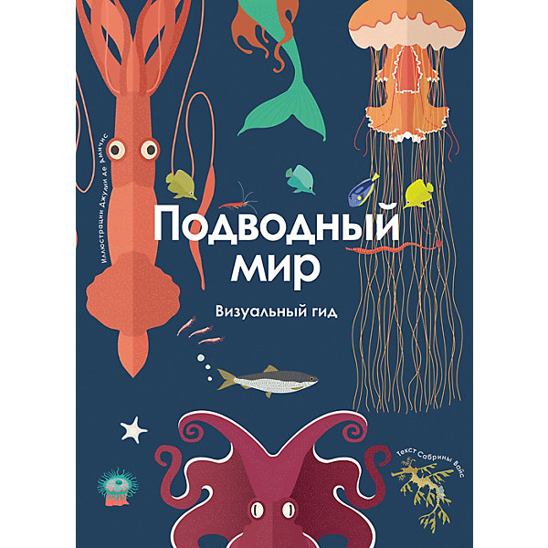 Росмэн Энциклопедия Подводный мир. Визуальный гид энциклопедии росмэн книга подводный мир визуальный гид