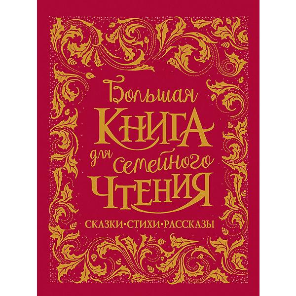 Купить Большая книга для семейного чтения, Росмэн, Россия, Унисекс