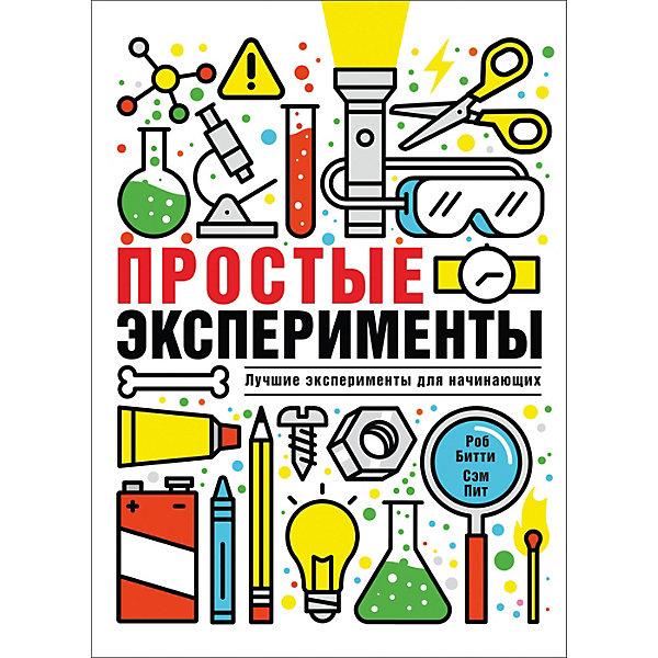 Росмэн Книга Простые эксперименты, Битти Р.