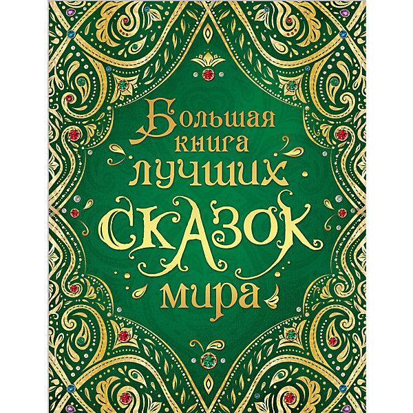 Большая книга лучших сказок мира РОСМЭН