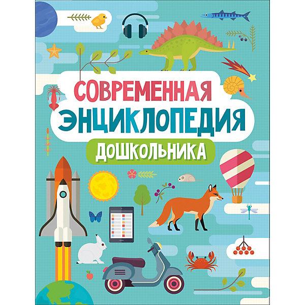 Росмэн Современная энциклопедия дошкольника